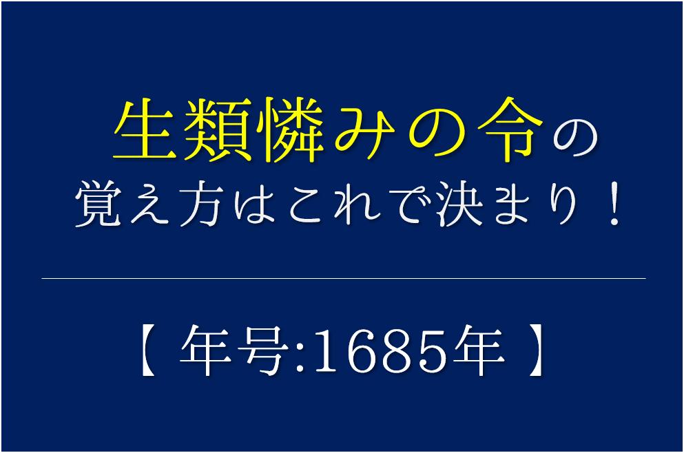 【生類憐みの令の語呂合わせ】年号(1685年)の覚え方を紹介!【おすすめ5選】