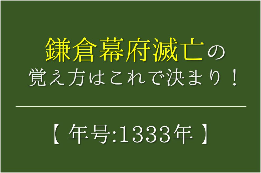 【鎌倉幕府滅亡の語呂合わせ】年号(1333年)の覚え方を紹介!【おすすめ5選】