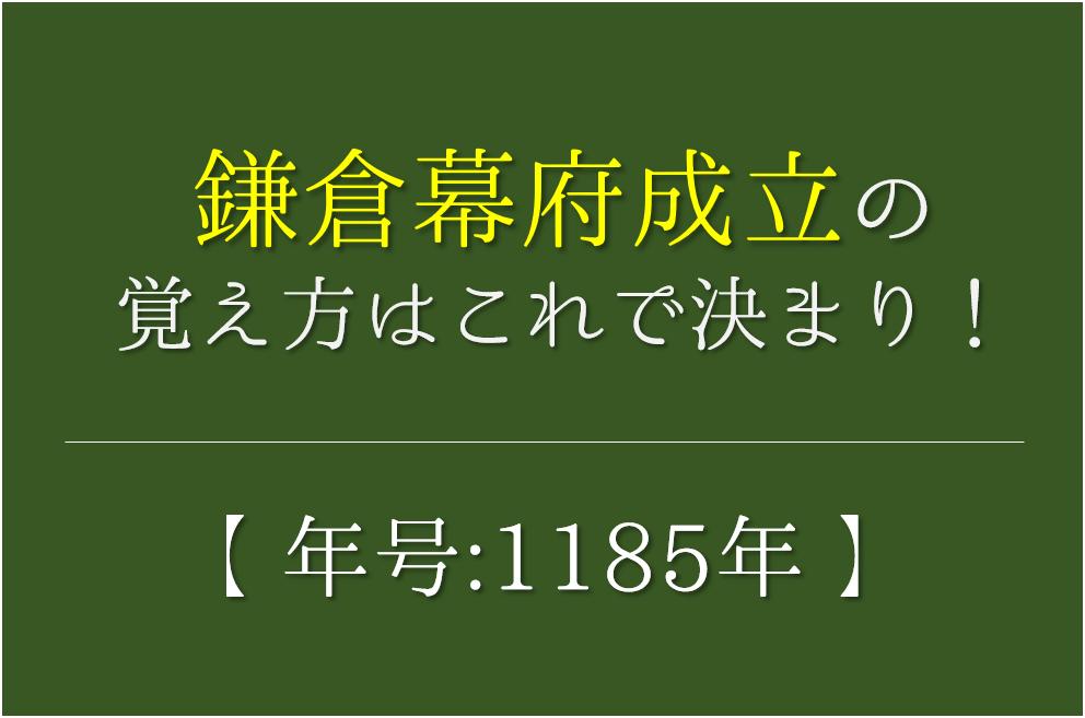 【鎌倉幕府の成立の覚え方】年号(1185年)の語呂合わせを紹介!【おすすめ5選】