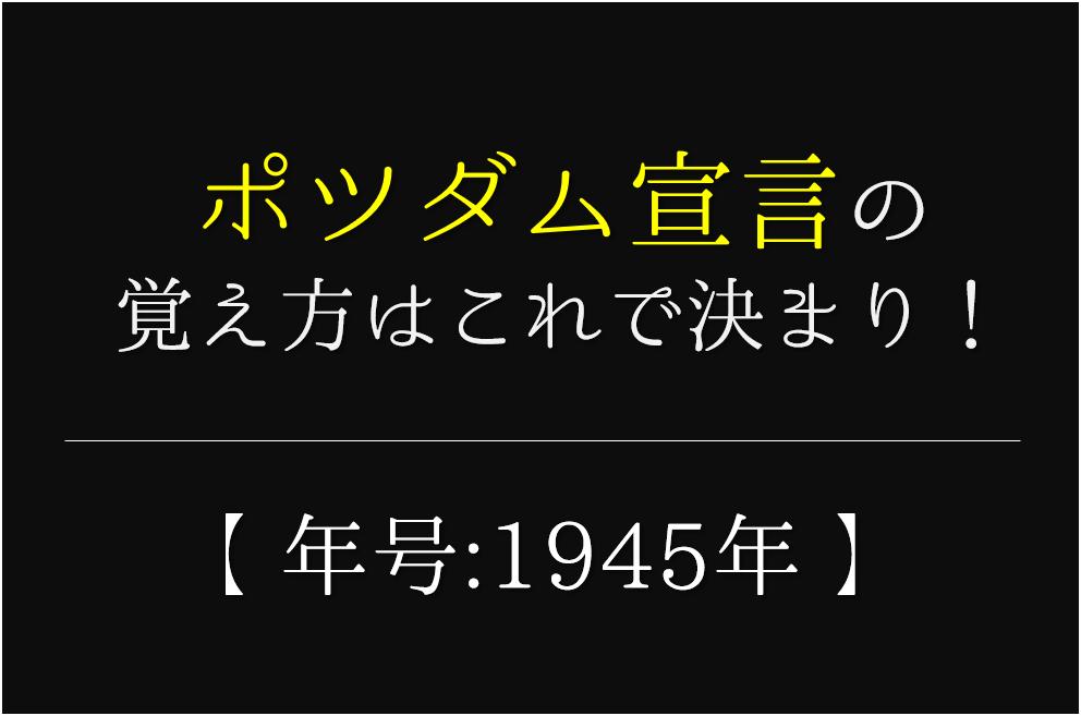 【ポツダム宣言の語呂合わせ】年号(1945年)の覚え方を紹介!【おすすめ5選】
