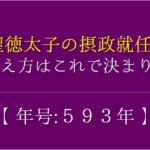 【聖徳太子の摂政就任の語呂合わせ】年号(593年)の覚え方を紹介!【おすすめ5選】