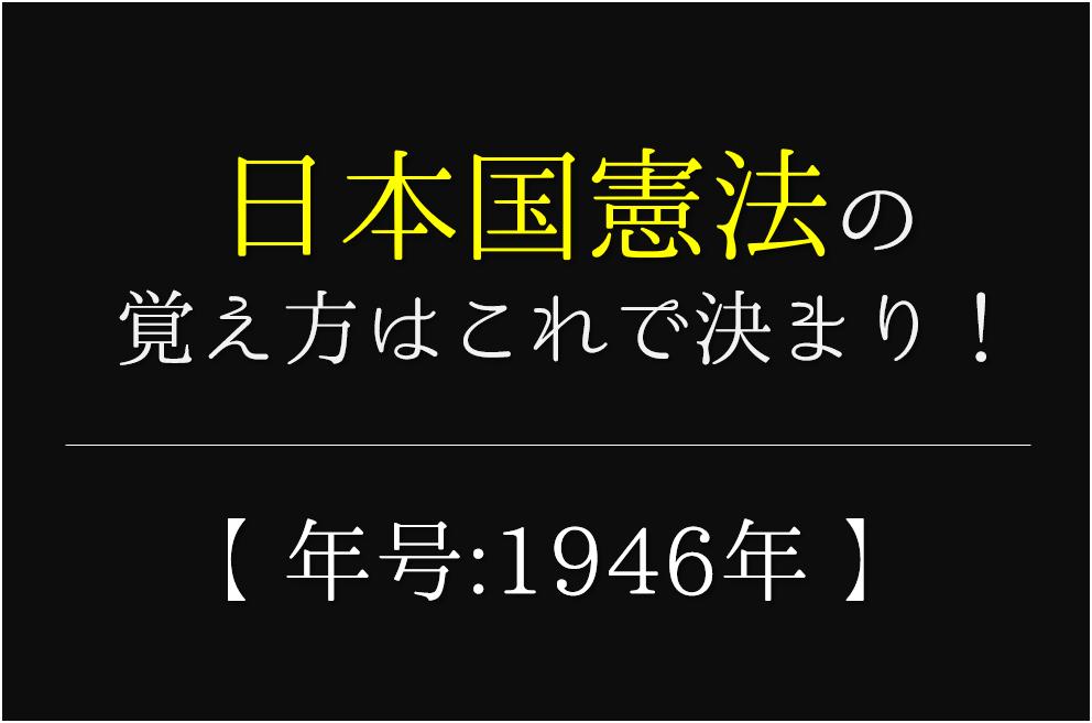 日本国憲法の語呂合わせ】年号(1946年)の覚え方を紹介!【おすすめ5選 ...