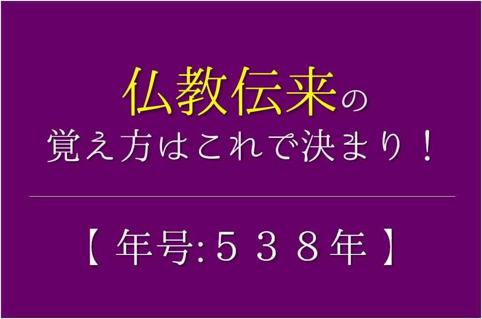 【仏教伝来の語呂合わせ】年号(538年)の覚え方を紹介!【おすすめ5選】