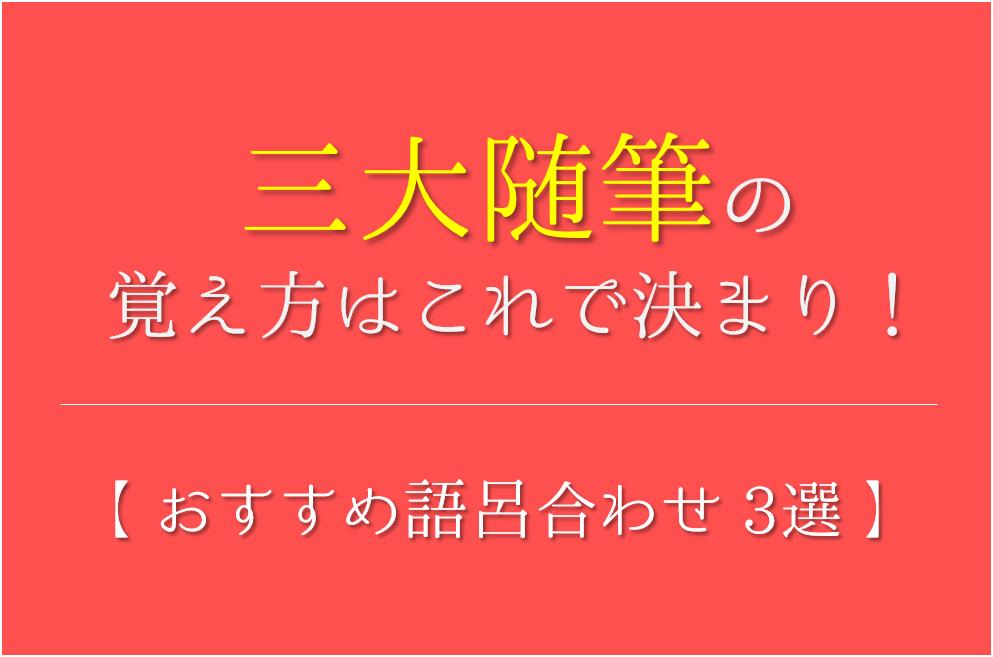 【三大随筆の覚え方】超簡単!おすすめ語呂合わせを紹介【おすすめ3選】
