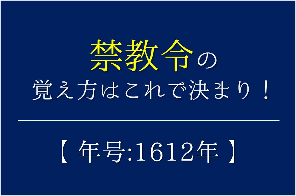 【禁教令の語呂合わせ】年号(1612年)の覚え方を紹介!【おすすめ5選】