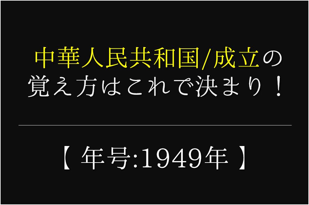 【中華人民共和国/成立の語呂合わせ】年号(1949年)の覚え方を紹介!【おすすめ5選】