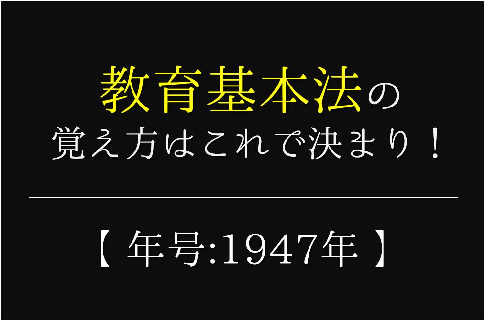 【教育基本法の語呂合わせ】年号(1947年)の覚え方を紹介!【おすすめ5選】