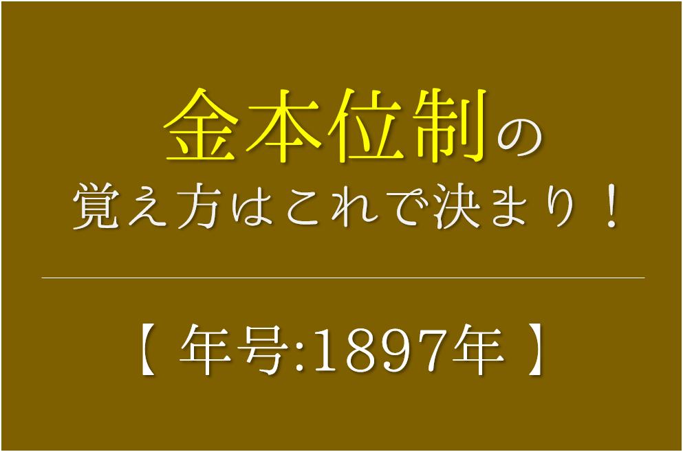 【金本位制の語呂合わせ】確立年号(1897年)の覚え方を紹介!【おすすめ5選】
