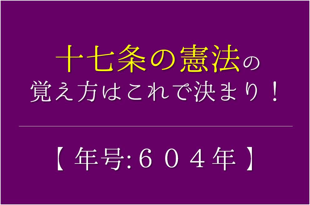【十七条の憲法の語呂合わせ】年号(604年)の覚え方を紹介!【おすすめ5選】