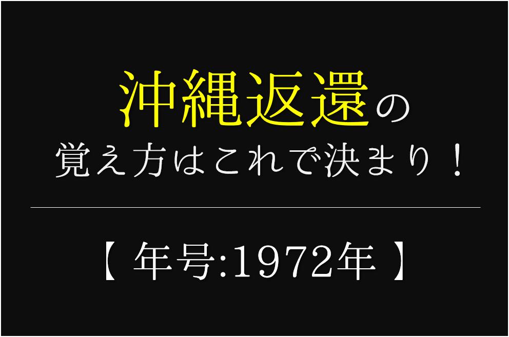 【沖縄返還の語呂合わせ】年号(1972年)の覚え方を紹介!【おすすめ5選】