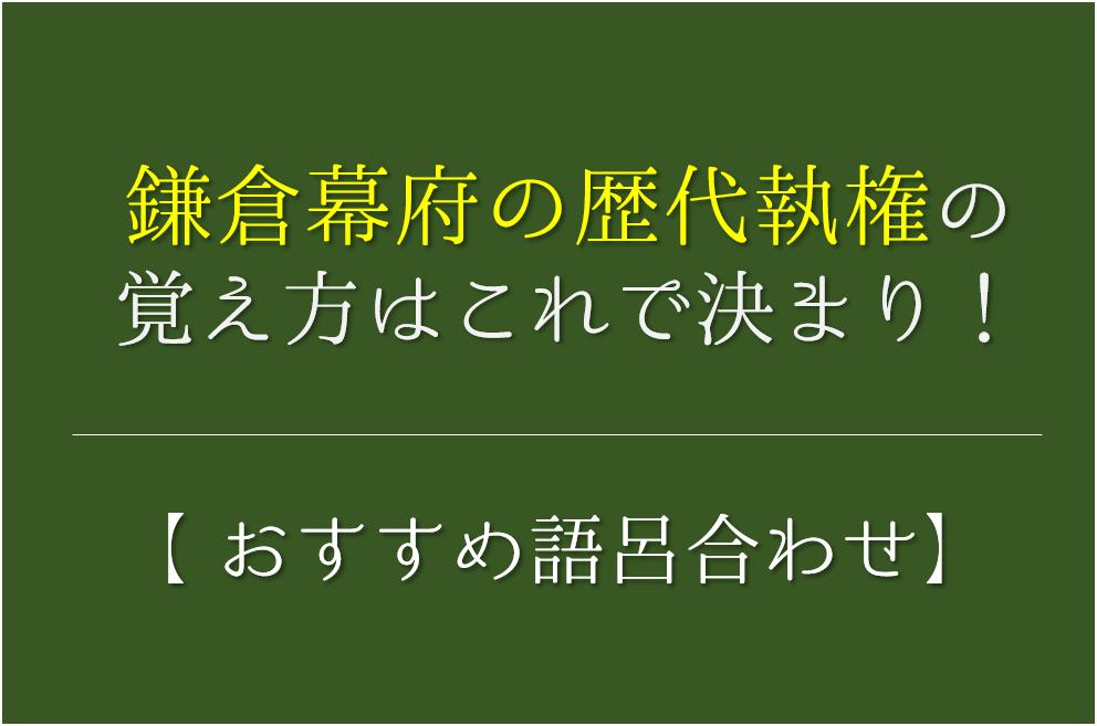 【鎌倉幕府の歴代執権の覚え方】超簡単!語呂合わせを紹介【おすすめ3選】