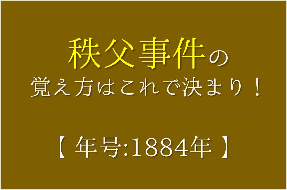【秩父事件の語呂合わせ】年号(1884年)の覚え方を紹介!【おすすめ5選】