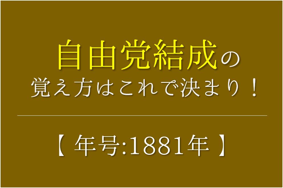 【自由党結成の語呂合わせ】年号(1881年)の覚え方を紹介!【おすすめ5選】
