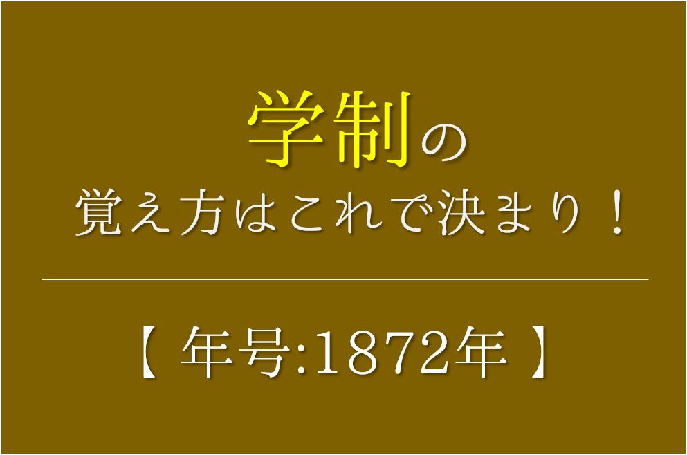 【学制の語呂合わせ】公布年号(1872年)の覚え方を紹介!【おすすめ5選】