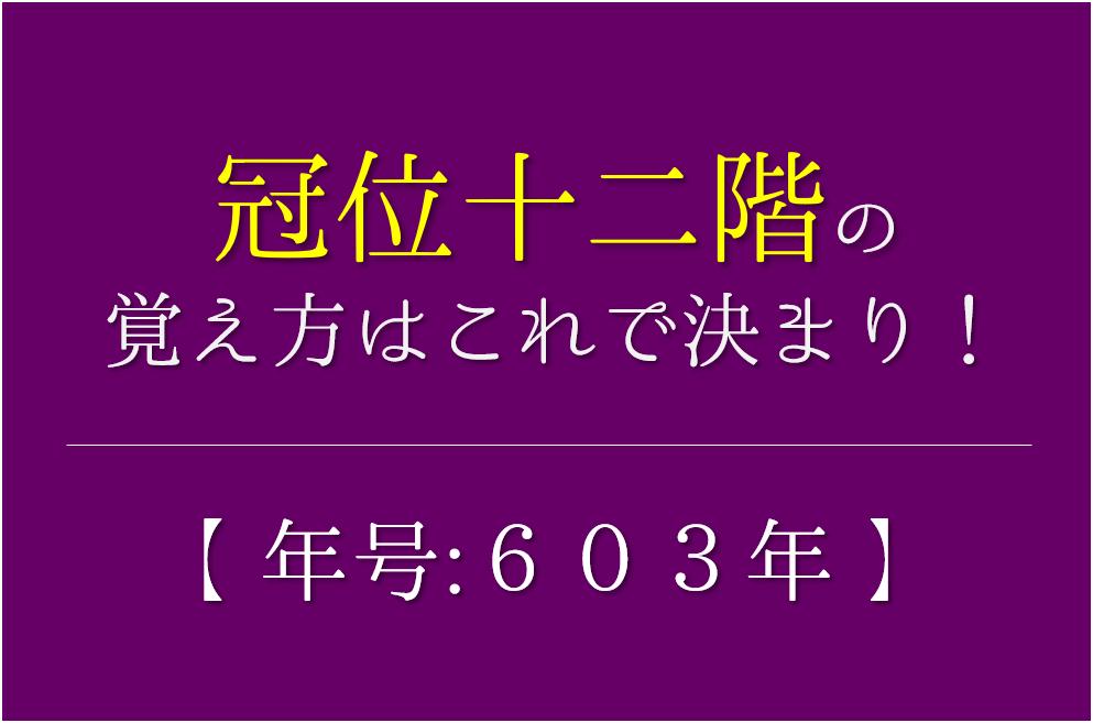 【冠位十二階の語呂合わせ】年号(603年)の覚え方を紹介!【おすすめ5選】