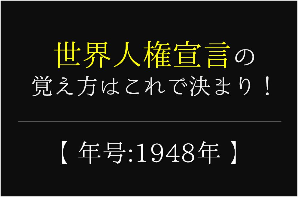 【世界人権宣言の語呂合わせ】年号(1948年)の覚え方を紹介!【おすすめ5選】
