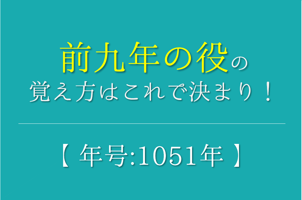 【前九年の役の語呂合わせ】年号(1051年)の覚え方を紹介!【おすすめ5選】