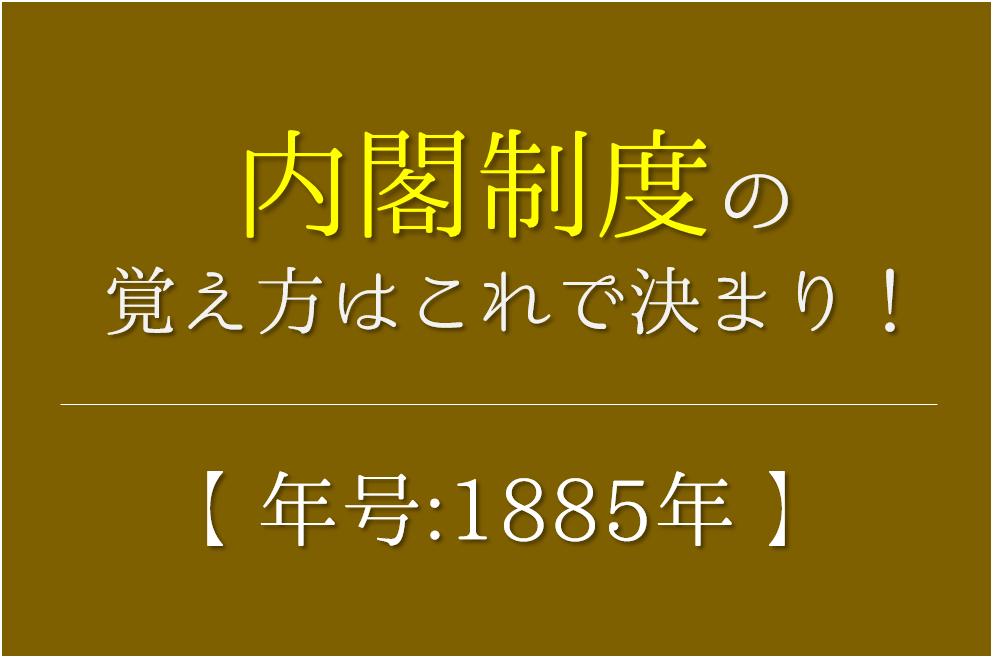 【内閣制度の語呂合わせ】開始年号(1885年)の覚え方を紹介!【おすすめ5選】