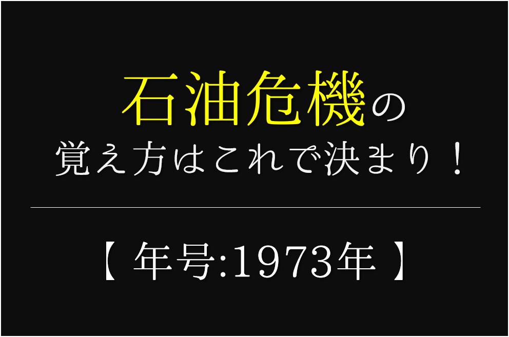 【石油危機の語呂合わせ】年号(1973年)の覚え方を紹介!【おすすめ5選】