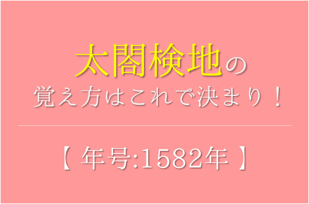 【太閤検地の語呂合わせ】年号(1582年)の覚え方を紹介!【おすすめ5選】