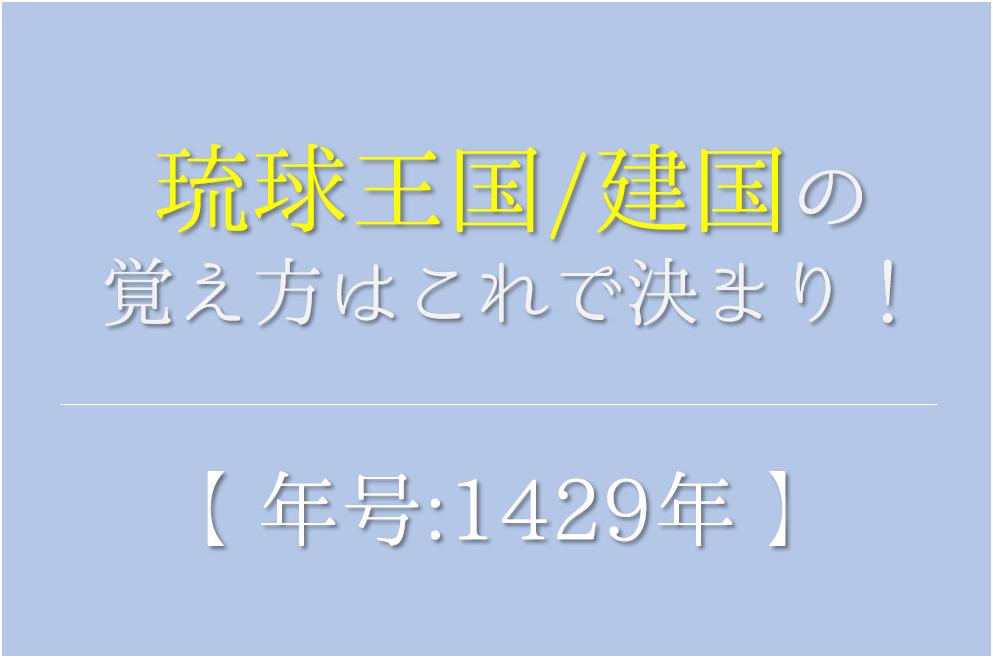 【琉球王国の建国の語呂合わせ】年号(1429年)の覚え方を紹介!【おすすめ5選】
