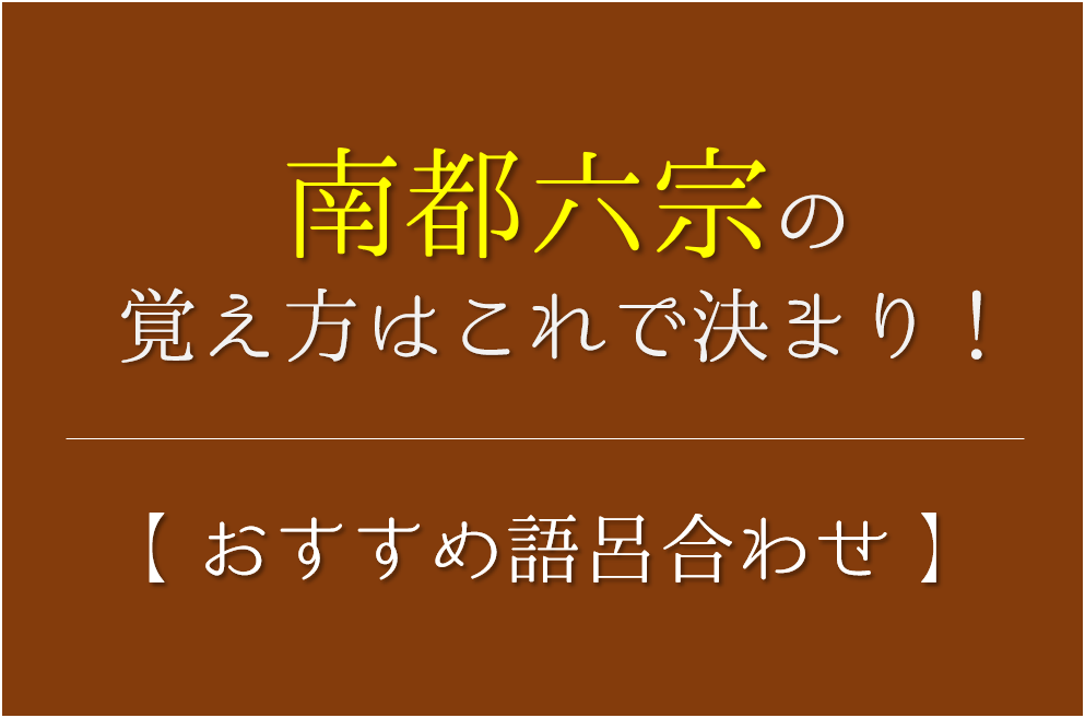 【南都六宗の語呂合わせ】簡単!六宗の覚え方を紹介【おすすめ3選】
