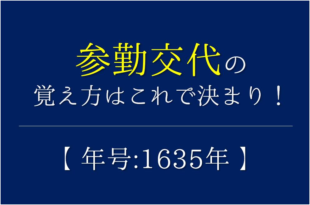 【参勤交代の語呂合わせ】年号(1635年)の覚え方を紹介!【おすすめ5選】