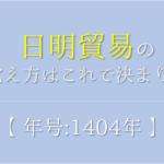 分国法の覚え方】戦国家法8法の語呂合わせを紹介!【おすすめ2選 ...