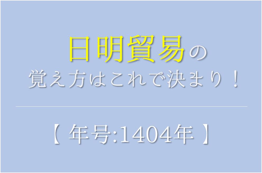 【日明貿易(勘合貿易)の語呂合わせ】年号(1404年)の覚え方を紹介!【おすすめ5選】
