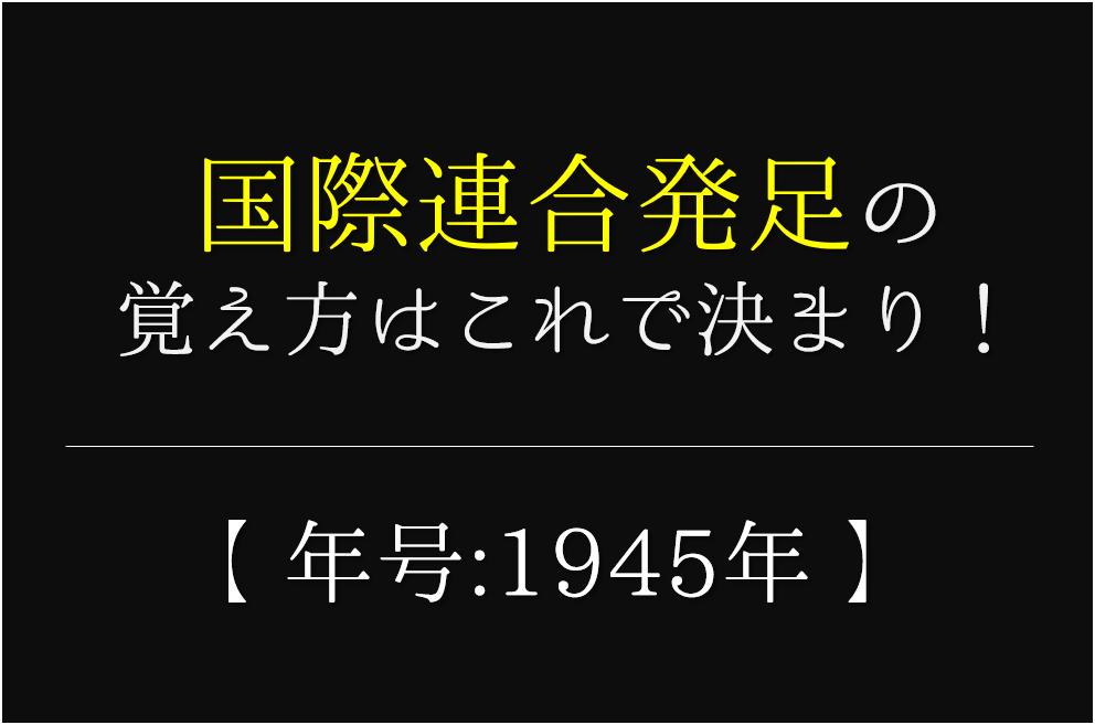 【国際連合の語呂合わせ】発足年号(1945年)の覚え方を紹介!【おすすめ5選】