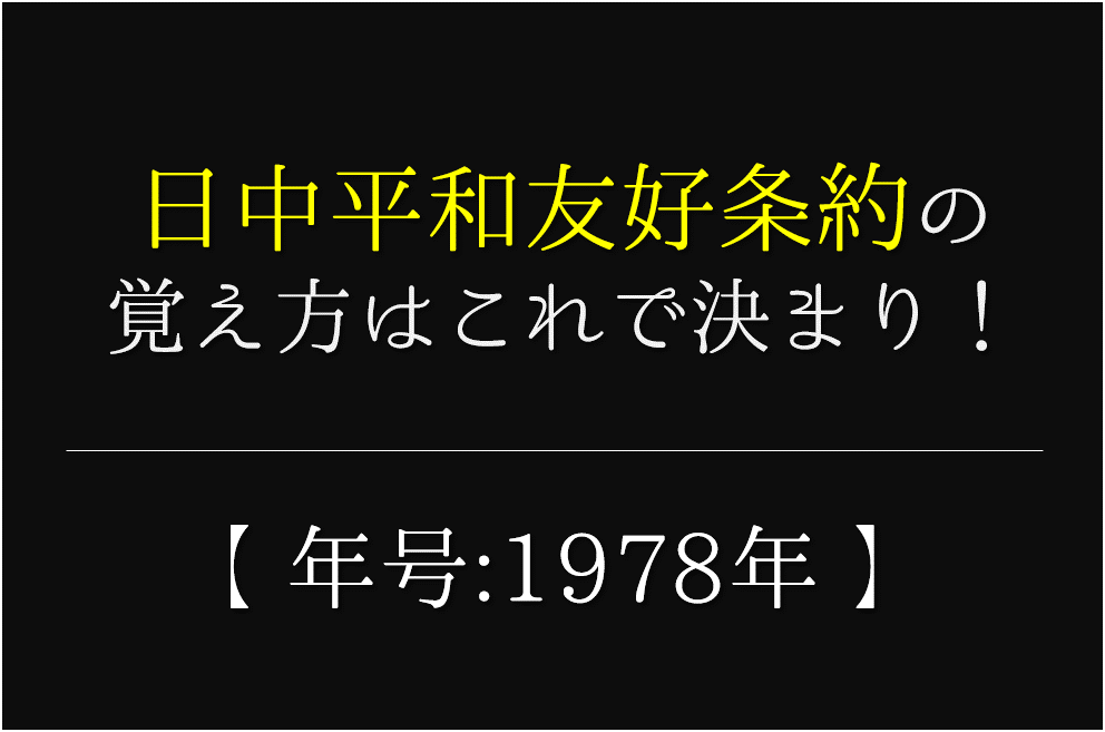 【日中平和友好条約の語呂合わせ】年号(1978年)の覚え方を紹介!【おすすめ5選】