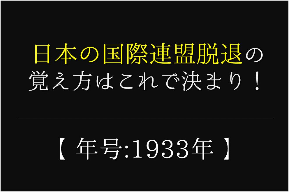 【日本の国際連盟脱退の語呂合わせ】年号(1933年)の覚え方を紹介!【おすすめ5選】