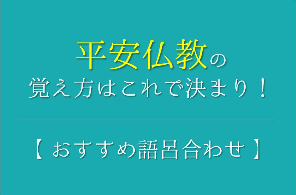 【平安仏教の覚え方】簡単!おすすめ語呂合わせを紹介【おすすめ3選】