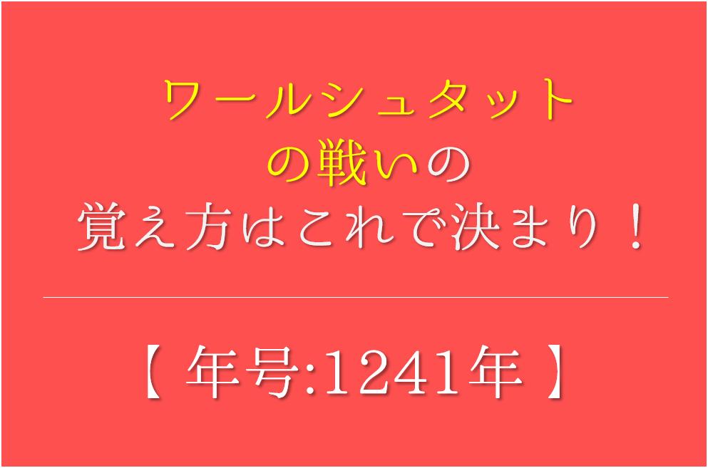【ワールシュタットの戦いの語呂合わせ】年号(1241年)の覚え方を紹介!【おすすめ5選】