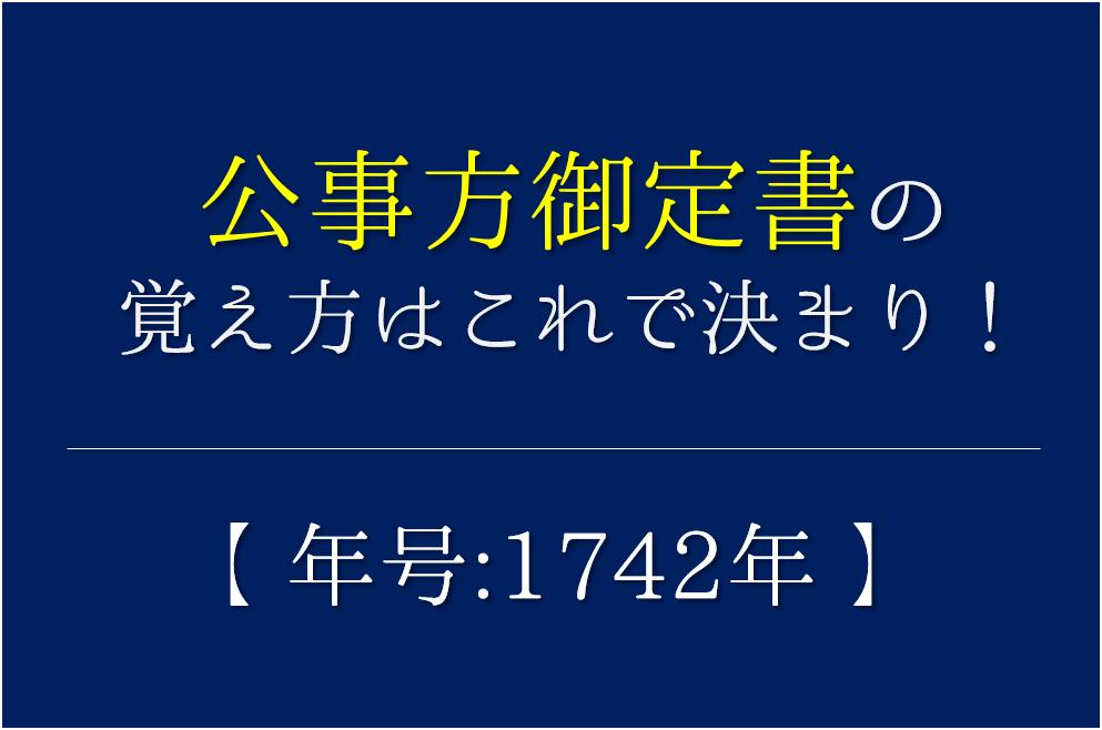 【公事方御定書の語呂合わせ】年号(1742年)の覚え方を紹介!【おすすめ5選】