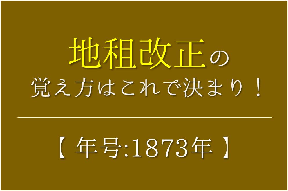 【地租改正の語呂合わせ】年号(1873年)の覚え方を紹介!【おすすめ5選】
