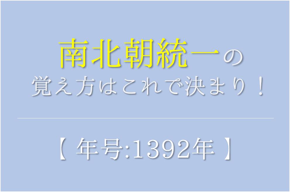【南北朝統一の覚え方】年号(1392年)の語呂合わせを紹介!【おすすめ5選】