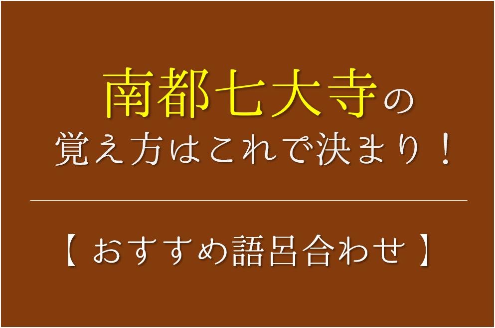【南都七大寺の語呂合わせ】簡単!七大寺の覚え方を紹介【おすすめ3選】