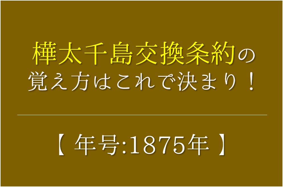 【樺太千島交換条約の語呂合わせ】年号(1875年)の覚え方を紹介!【おすすめ5選】