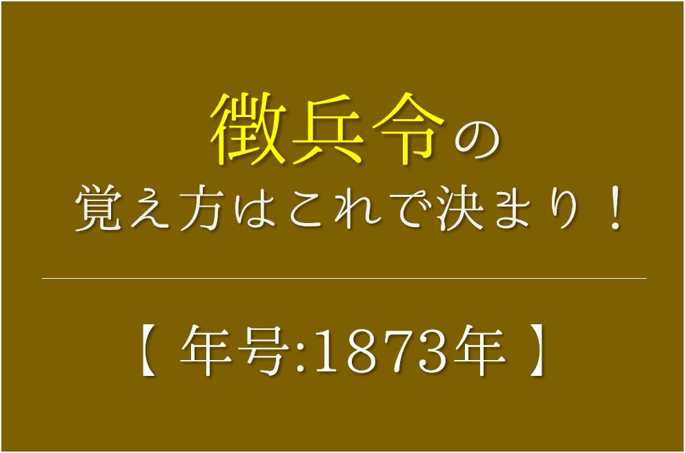 【徴兵令の語呂合わせ】年号(1873年)の覚え方を紹介!【おすすめ5選】