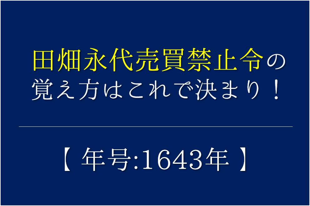 【田畑永代売買禁止令の語呂合わせ】年号(1643年)の覚え方を紹介!【おすすめ5選】