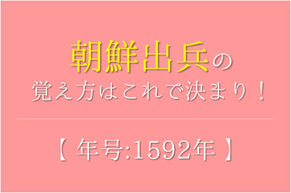 【朝鮮出兵の語呂合わせ】年号(1592年)の覚え方を紹介!【おすすめ5選】
