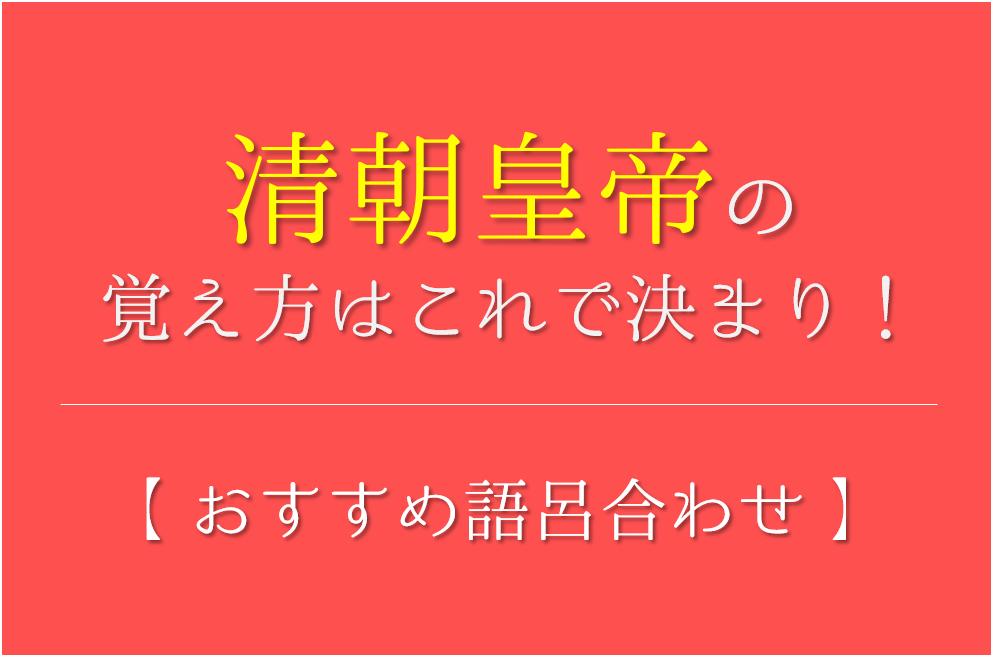 【清朝皇帝の覚え方】簡単!全12代皇帝のおすすめ語呂合わせを紹介【4選】
