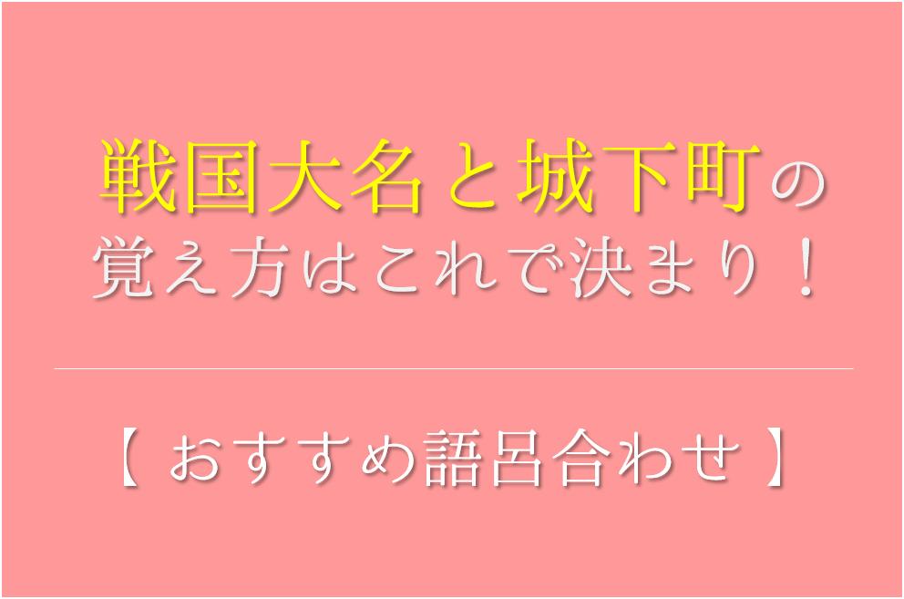【戦国大名と城下町の覚え方】超簡単!おすすめ語呂合わせを紹介【全4選】