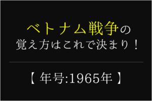 【ベトナム戦争の語呂合わせ】年号(1965年)の覚え方を紹介!【おすすめ5選】
