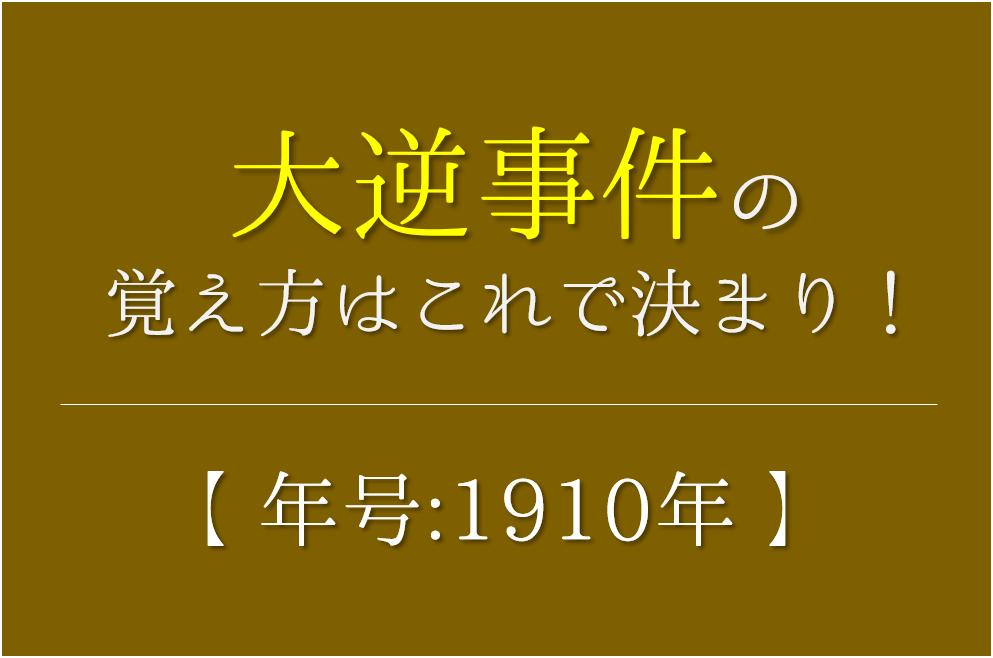 【大逆事件の語呂合わせ】年号(1910年)の覚え方を紹介!【おすすめ5選】