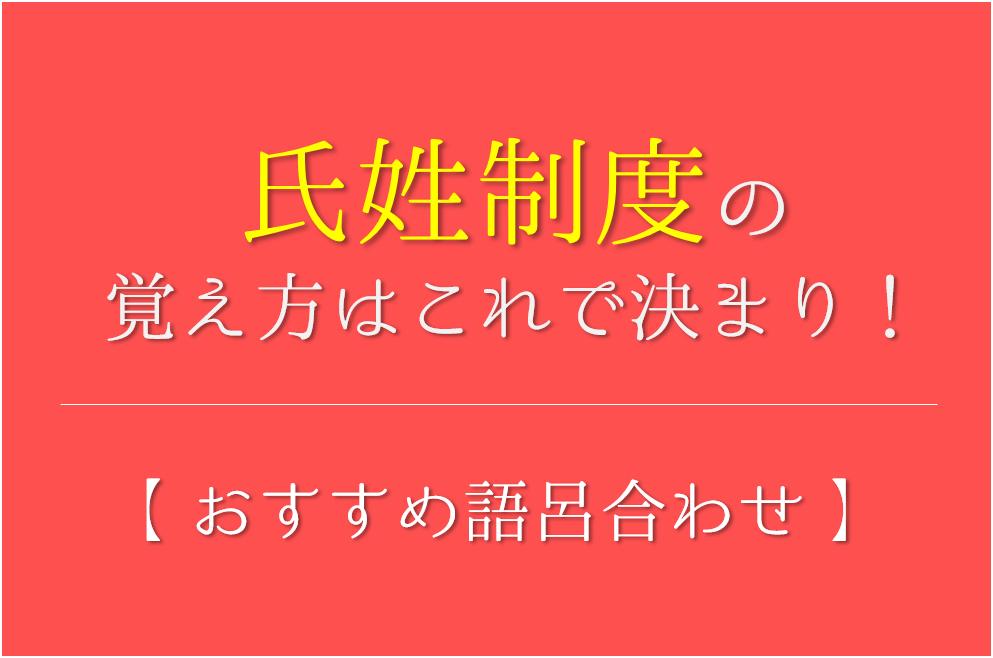 【氏姓制度の覚え方】簡単!おすすめ語呂合わせを紹介!【3選】