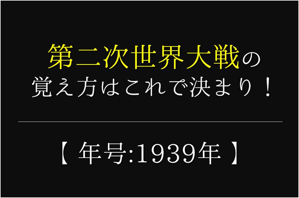 【第二次世界大戦の語呂合わせ】年号(1939年)の覚え方を紹介!【おすすめ5選】