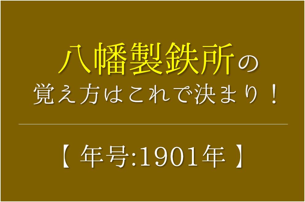 【八幡製鉄所の語呂合わせ】開業年号(1901年)の覚え方を紹介!【おすすめ5選】