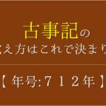 【古事記の語呂合わせ】成立年号(712年)の覚え方を紹介!【おすすめ5選】